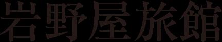 新潟県 上越市 柿崎 岩野屋旅館 ロゴ