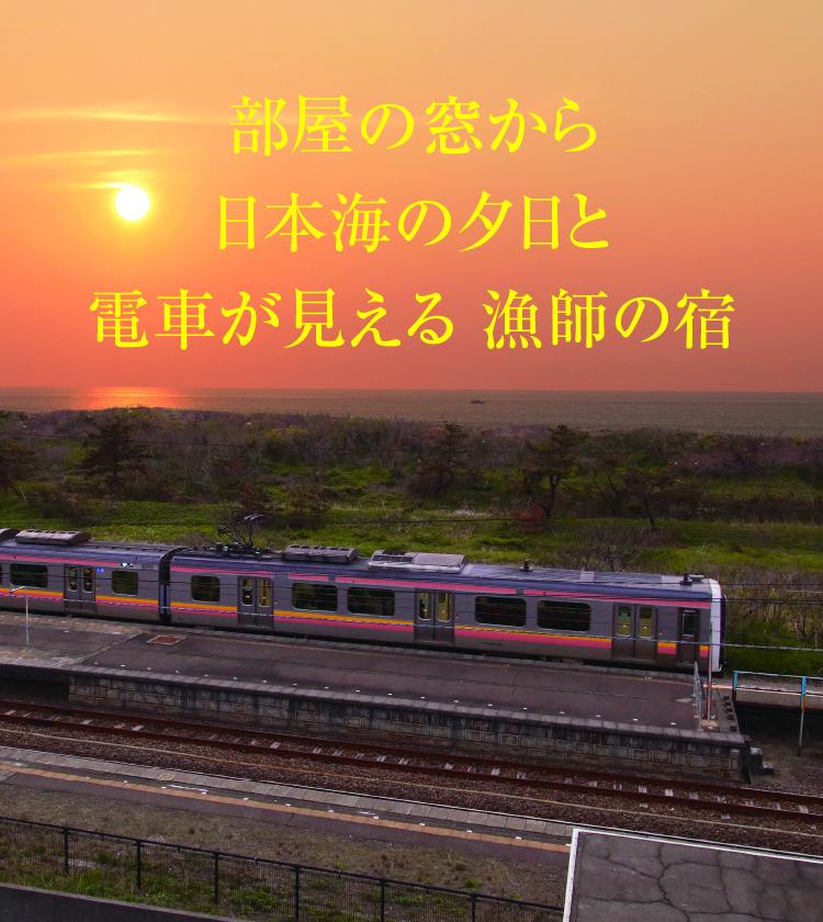 部屋の窓から日本海の夕日と電車が見える 漁師の宿 岩野屋旅館