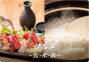 グルメ ~魚・米・酒~