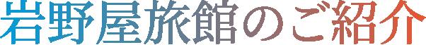 新潟県 上越市 柿崎 岩野屋旅館のご紹介