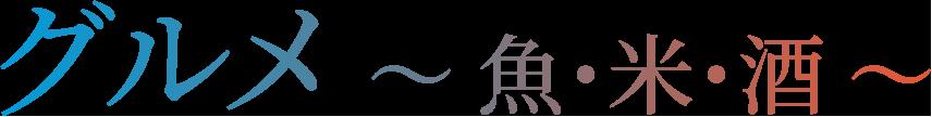 新潟県 上越市 柿崎 岩野屋旅館 グルメ ~ 魚・米・酒 ~